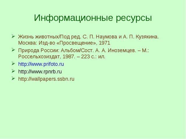 Информационные ресурсы Жизнь животных/Под ред. С. П. Наумова и А. П. Кузякина...