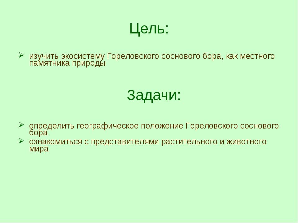 Цель: изучить экосистему Гореловского соснового бора, как местного памятника...
