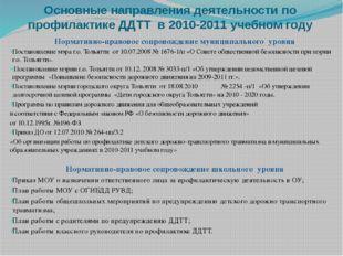 Основные направления деятельности по профилактике ДДТТ в 2010-2011 учебном го