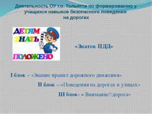 Деятельность ОУ г.о. Тольятти по формированию у учащихся навыков безопасного