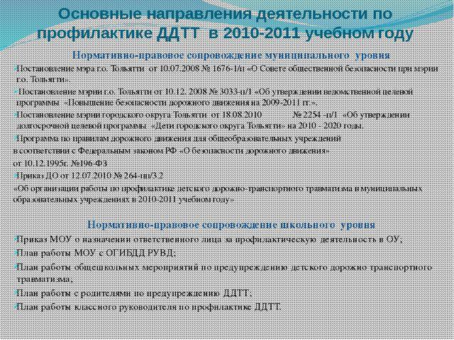 Основные направления деятельности по профилактике ДДТТ в 2010-2011 учебном го...