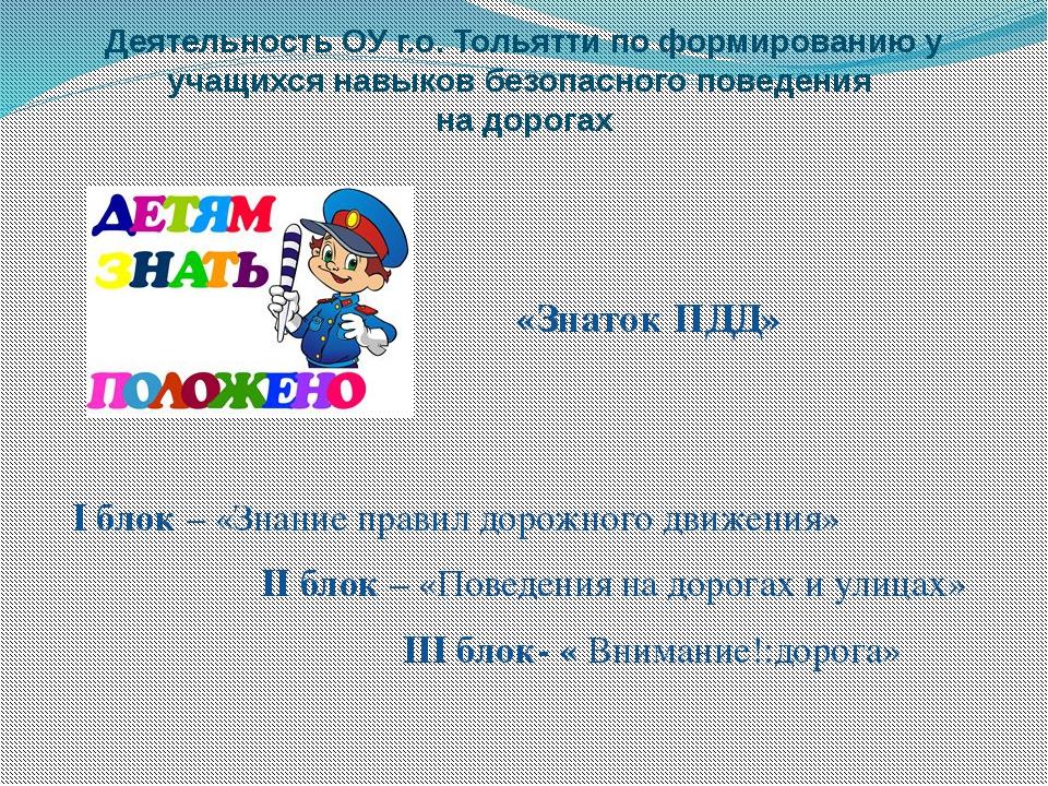 Деятельность ОУ г.о. Тольятти по формированию у учащихся навыков безопасного...