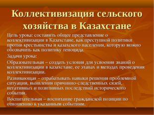 Коллективизация сельского хозяйства в Казахстане Цель урока: составить общее