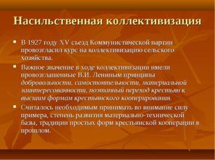 Насильственная коллективизация В 1927 году XV съезд Коммунистической партии п