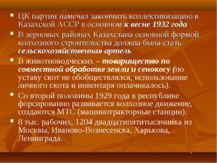 ЦК партии намечал закончить коллективизацию в Казахской АССР в основном к вес