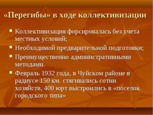 «Перегибы» в ходе коллективизации Коллективизация форсировалась без учета мес
