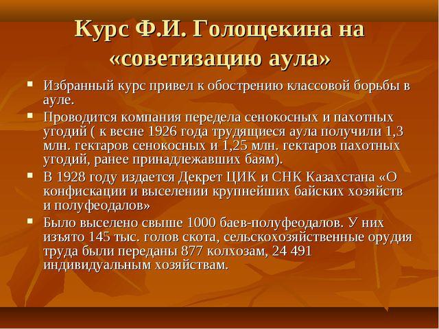 Курс Ф.И. Голощекина на «советизацию аула» Избранный курс привел к обострению...