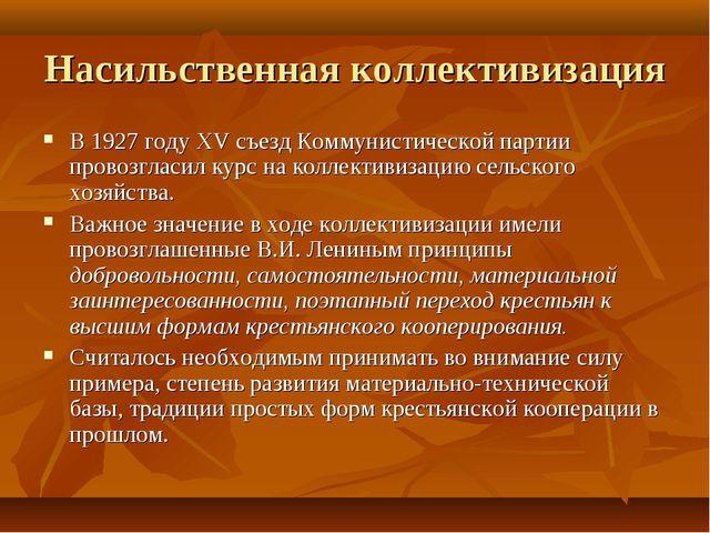 Насильственная коллективизация В 1927 году XV съезд Коммунистической партии п...