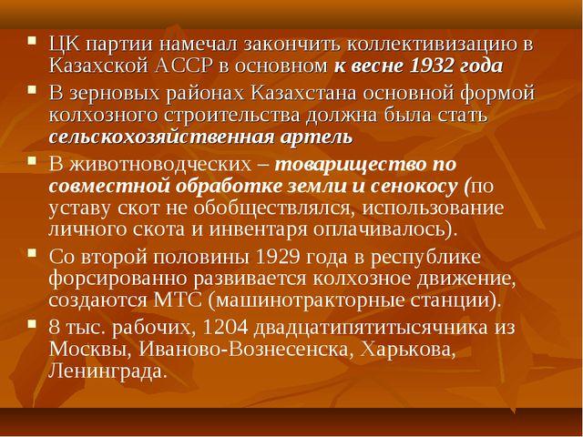 ЦК партии намечал закончить коллективизацию в Казахской АССР в основном к вес...
