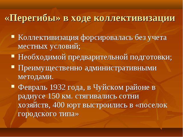 «Перегибы» в ходе коллективизации Коллективизация форсировалась без учета мес...