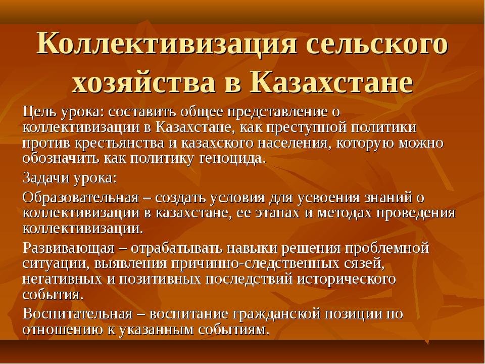Коллективизация сельского хозяйства в Казахстане Цель урока: составить общее...