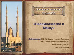Основы исламской культуры «Паломничество в Мекку» Подготовила: Н.Ф. Бубнова,