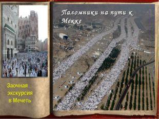Паломники на пути к Мекке Заочная экскурсия в Мечеть
