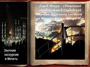 Город Мекка - Священный город ислама в Саудовской Аравии Паломник смотрит на