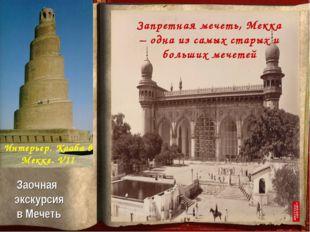 Интерьер. Кааба в Мекке. VII Заочная экскурсия в Мечеть Запретная мечеть, Мек
