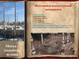 www.islam.ru www.MUSLIM.ru  www.islam-info.ru www.imam.ru  www.mehdi.ru  w