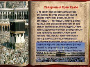 В то время Кааба представляла собой сложенное из грубо отесанных камней здани