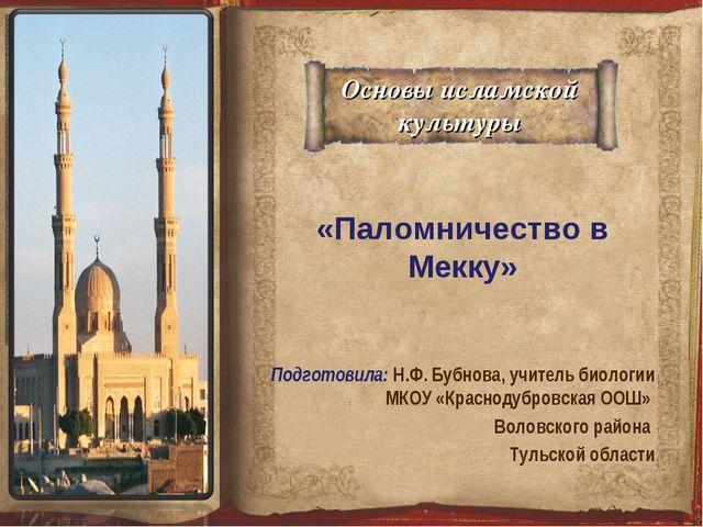 Основы исламской культуры «Паломничество в Мекку» Подготовила: Н.Ф. Бубнова,...