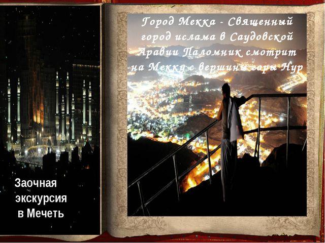 Город Мекка - Священный город ислама в Саудовской Аравии Паломник смотрит на...