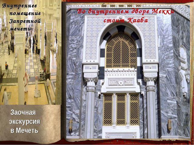 Заочная экскурсия в Мечеть Во внутреннем дворе Мекки стоит Кааба Внутреннее...