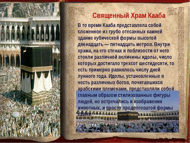 В то время Кааба представляла собой сложенное из грубо отесанных камней здани...