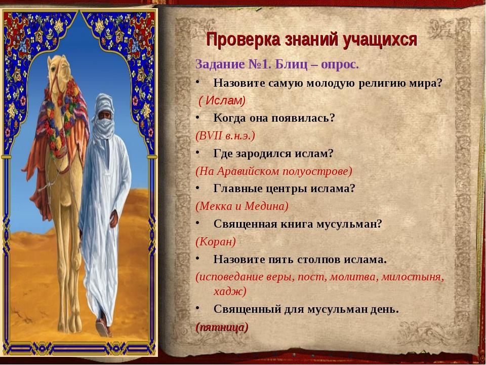 Задание №1. Блиц – опрос. Назовите самую молодую религию мира? ( Ислам) Когда...