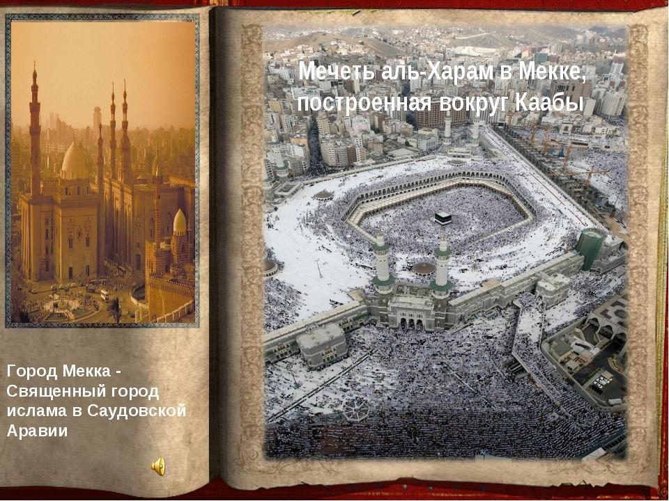 Город Мекка - Священный город ислама в Саудовской Аравии Мечеть аль-Харам в М...