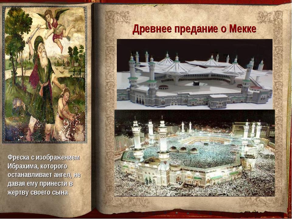 Древнее предание о Мекке Фреска с изображением Ибрахима, которого останавлива...