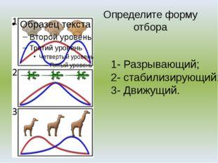 Определите форму отбора 1- Разрывающий; 2- стабилизирующий; 3- Движущий.