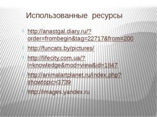 Использованные ресурсы http://anastgal.diary.ru/?order=frombegin&tag=22717&fr