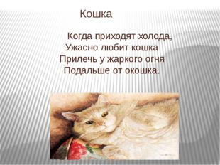 Кошка Когда приходят холода, Ужасно любит кошка Прилечь у жаркого огня Подаль