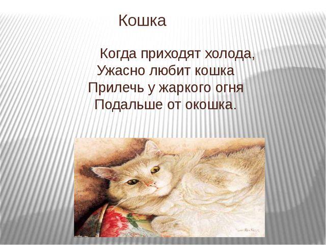 Кошка Когда приходят холода, Ужасно любит кошка Прилечь у жаркого огня Подаль...