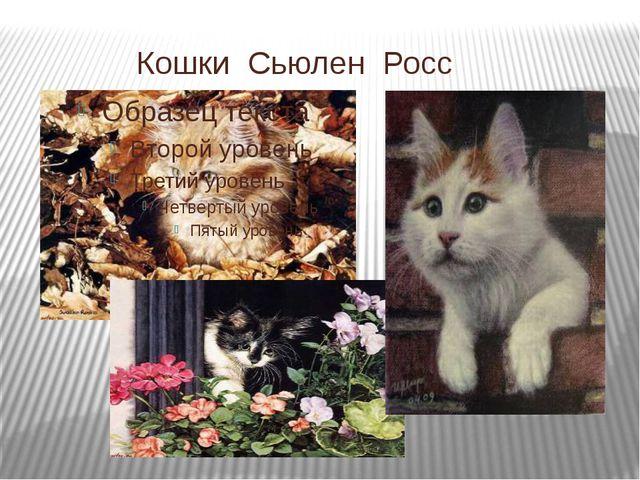 Кошки Сьюлен Росс