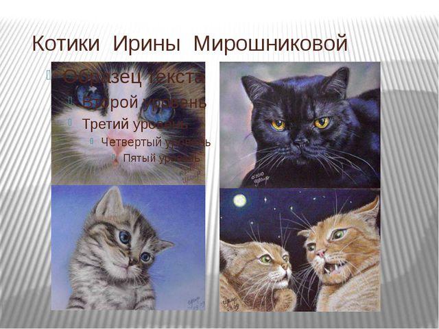 Котики Ирины Мирошниковой