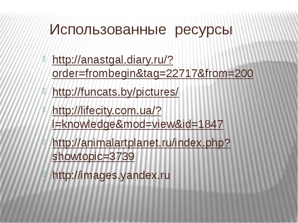 Использованные ресурсы http://anastgal.diary.ru/?order=frombegin&tag=22717&fr...