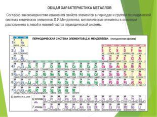 ОБЩАЯ ХАРАКТЕРИСТИКА МЕТАЛЛОВ Согласно закономерностям изменения свойств элем