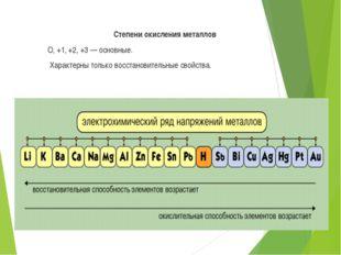 Степени окисления металлов О, +1, +2, +3 — основные. Характерны только восст