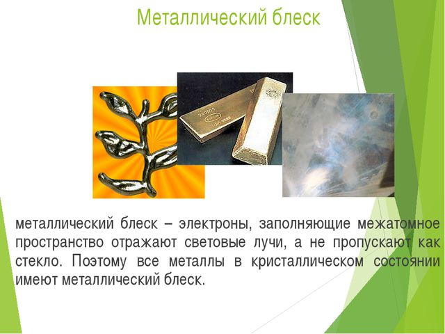 Металлический блеск металлический блеск – электроны, заполняющие межатомное п...