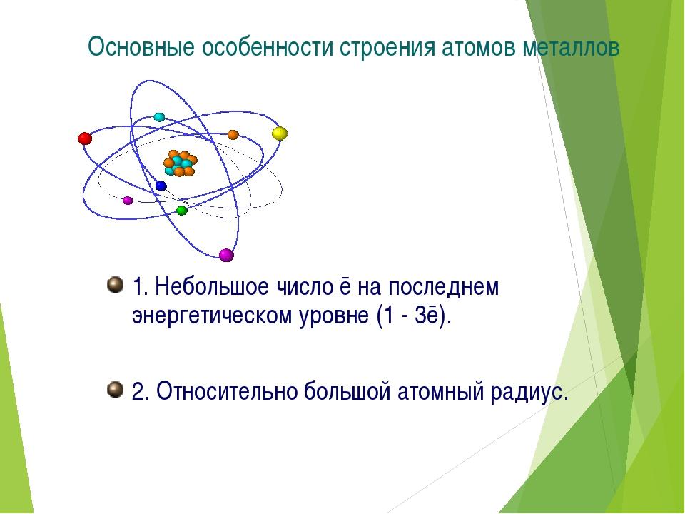 Основные особенности строения атомов металлов 1. Небольшое число ē на последн...