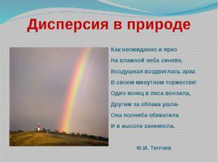 Дисперсия в природе Как неожиданно и ярко На влажной неба синеве, Воздушная в