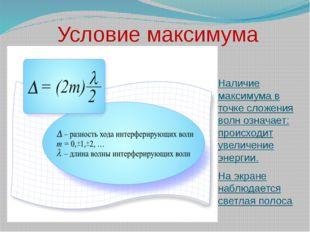 Условие максимума Наличие максимума в точке сложения волн означает: происходи