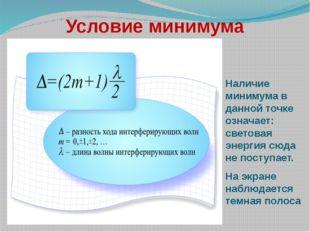 Условие минимума Наличие минимума в данной точке означает: световая энергия с