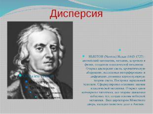 Дисперсия . НЬЮТОН (Newton) Исаак (1643-1727) - английский математик, мех