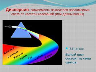 Дисперсия- зависимость показателя преломления света от частоты колебаний (или