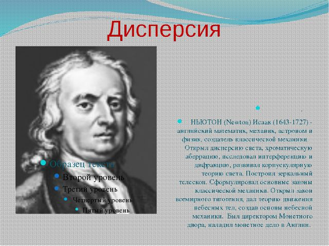 Дисперсия . НЬЮТОН (Newton) Исаак (1643-1727) - английский математик, мех...