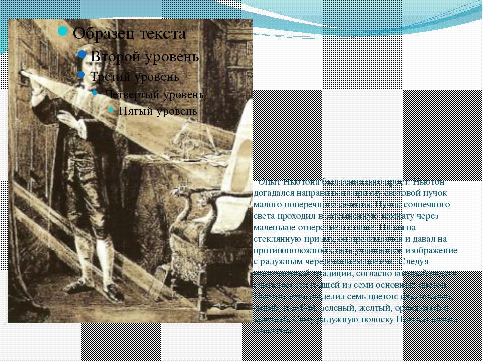Опыт Ньютона был гениально прост. Ньютон догадался направить на призму свето...