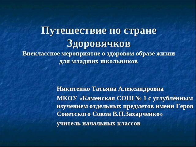 Путешествие по стране Здоровячков Внеклассное мероприятие о здоровом образе ж...