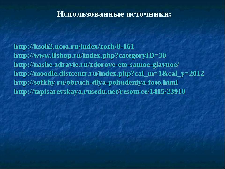 Использованные источники: http://ksoh2.ucoz.ru/index/zozh/0-161 http://www.lf...