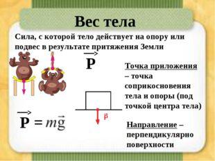 Вес тела Сила, с которой тело действует на опору или подвес в результате прит