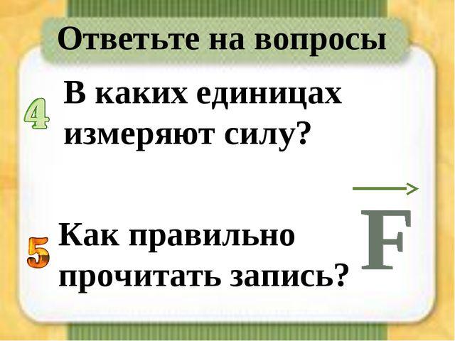 Ответьте на вопросы Как правильно прочитать запись?